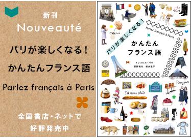 パリが楽しくなる!かんたんフランス語