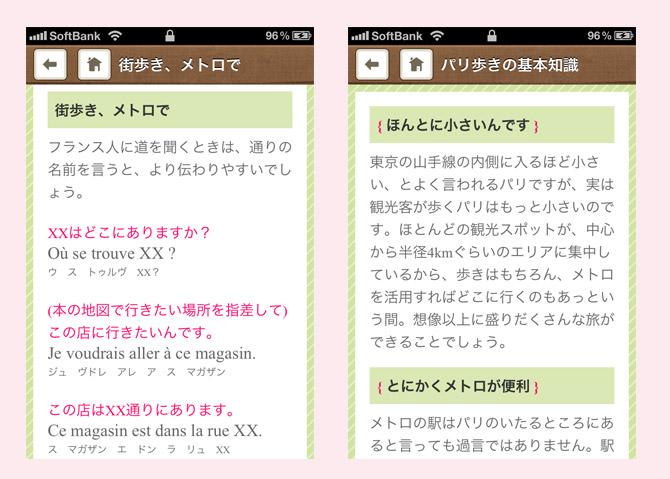 aruitemawaru_appli7