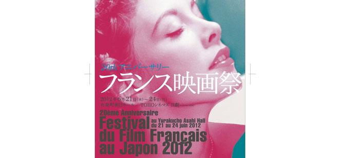 フランス映画祭2012開催日決定!