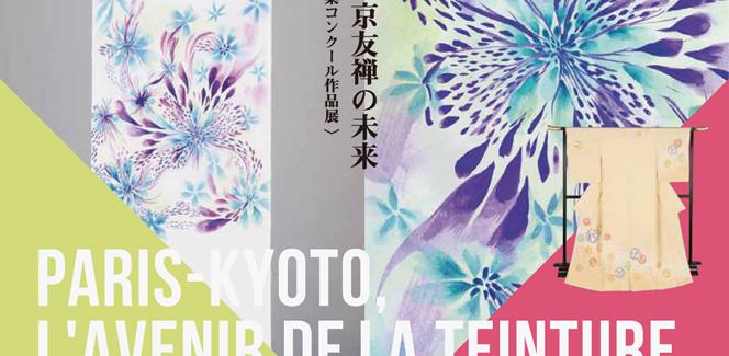 パリ×京都 京友禅の未来(第2回 服飾意匠図案コンクール作品展)
