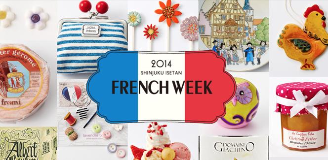 4月16日〜22日まで新宿・伊勢丹でフランスウィーク開催。