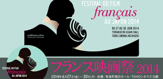 フランス映画祭2014