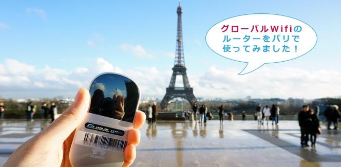 グローバルWifiのルーターをパリで使ってみました!