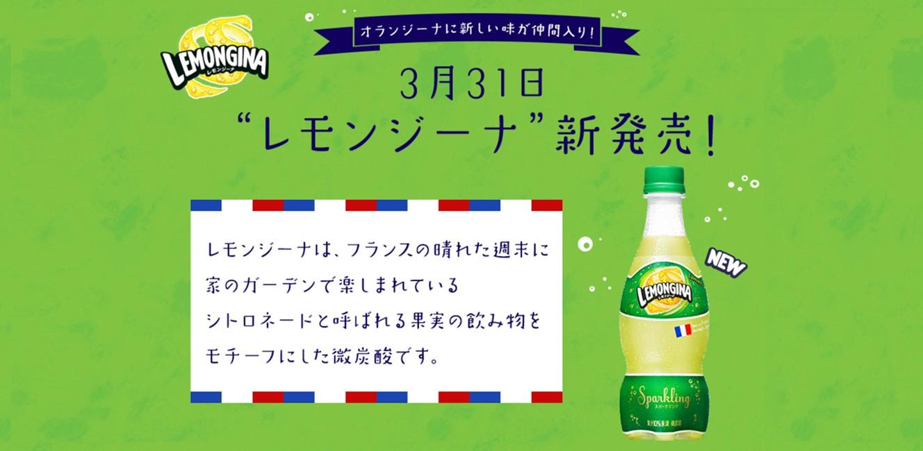 オランジーナの新フレーバー「レモンジーナ」が今日から発売スタート!