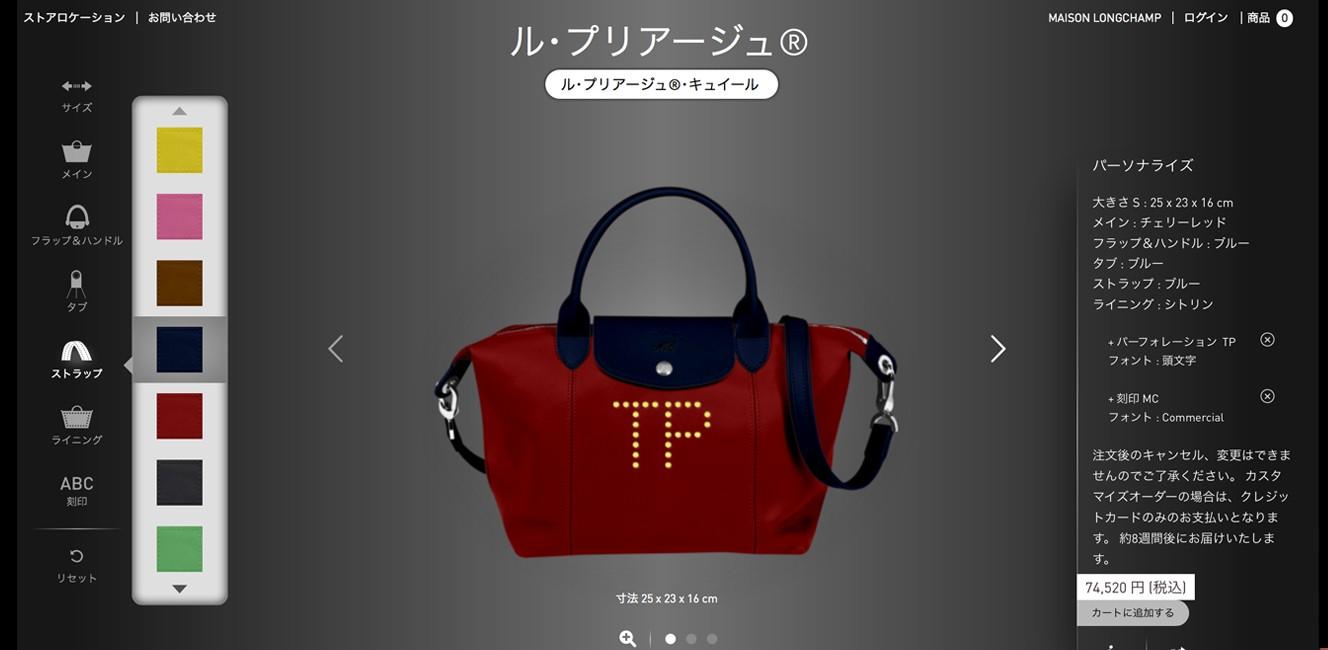 ロンシャンがWebでの日本語カスタムオーダーをスタート。