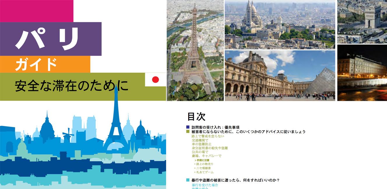 パリを安全に旅するためのガイド