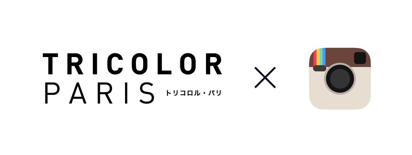 トリコロル・パリのインスタグラム Tricolor Paris @ Instagram