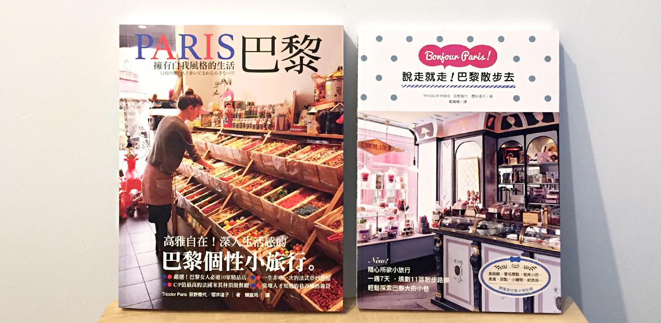 トリコロル・パリの本、中国版と台湾版が出ました!