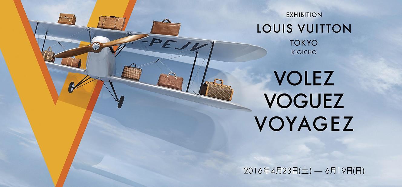 「空へ、海へ、彼方へ ── 旅するルイ・ヴィトン」展