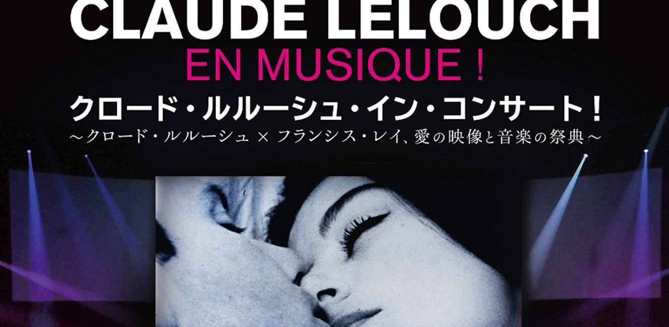 『男と女』製作50周年記念〈コンサート〉クロード・ルルーシュ・イン・コンサート