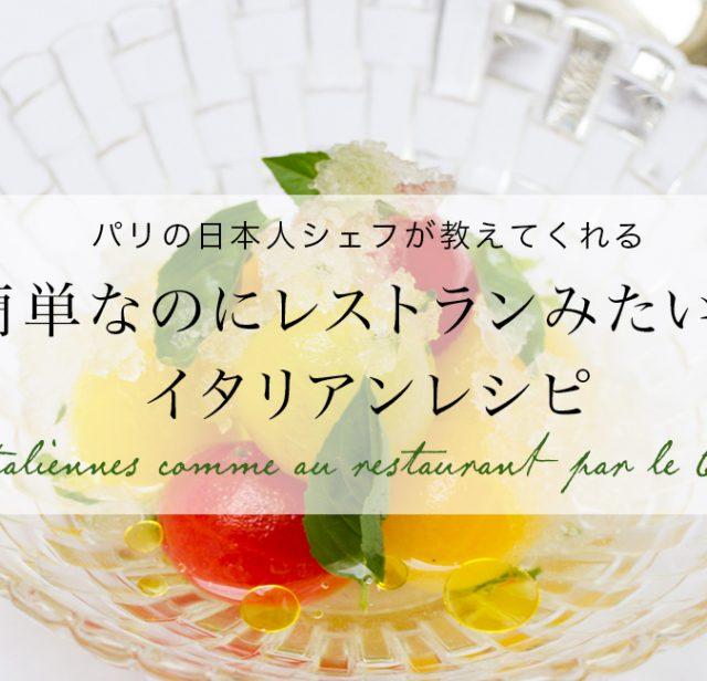 レシピ01:プチトマトのマリネ|簡単なのにレストランみたいなイタリアンレシピ
