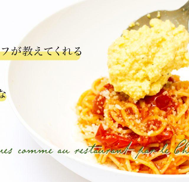 レシピ02:ピリ辛トマトソースとスクランブルエッグのスパゲッティー|簡単なのにレストランみたいなイタリアンレシピ