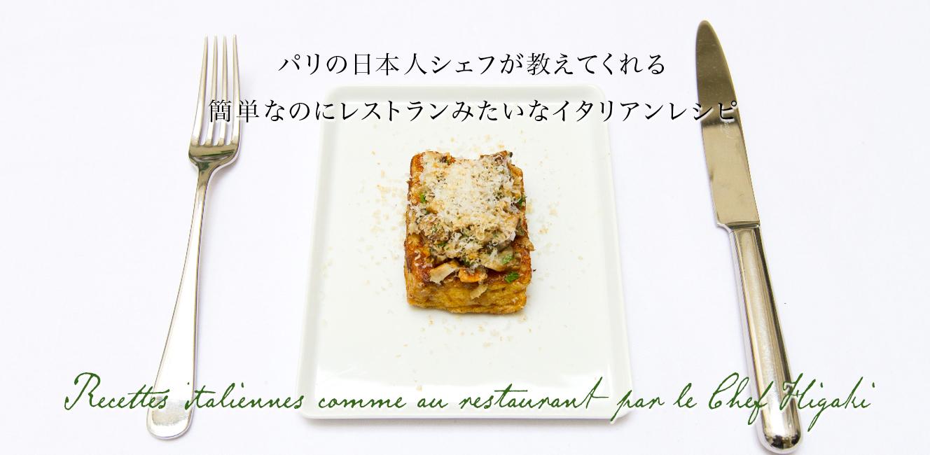 レシピ03:きのこのパンペルデュ、ブルスケッタ仕立て 簡単なのにレストランみたいなイタリアンレシピ