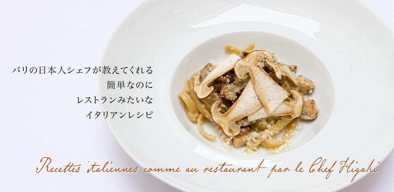 レシピ04:ポルチーニ茸のタリアッテレ|簡単なのにレストランみたいなイタリアンレシピ