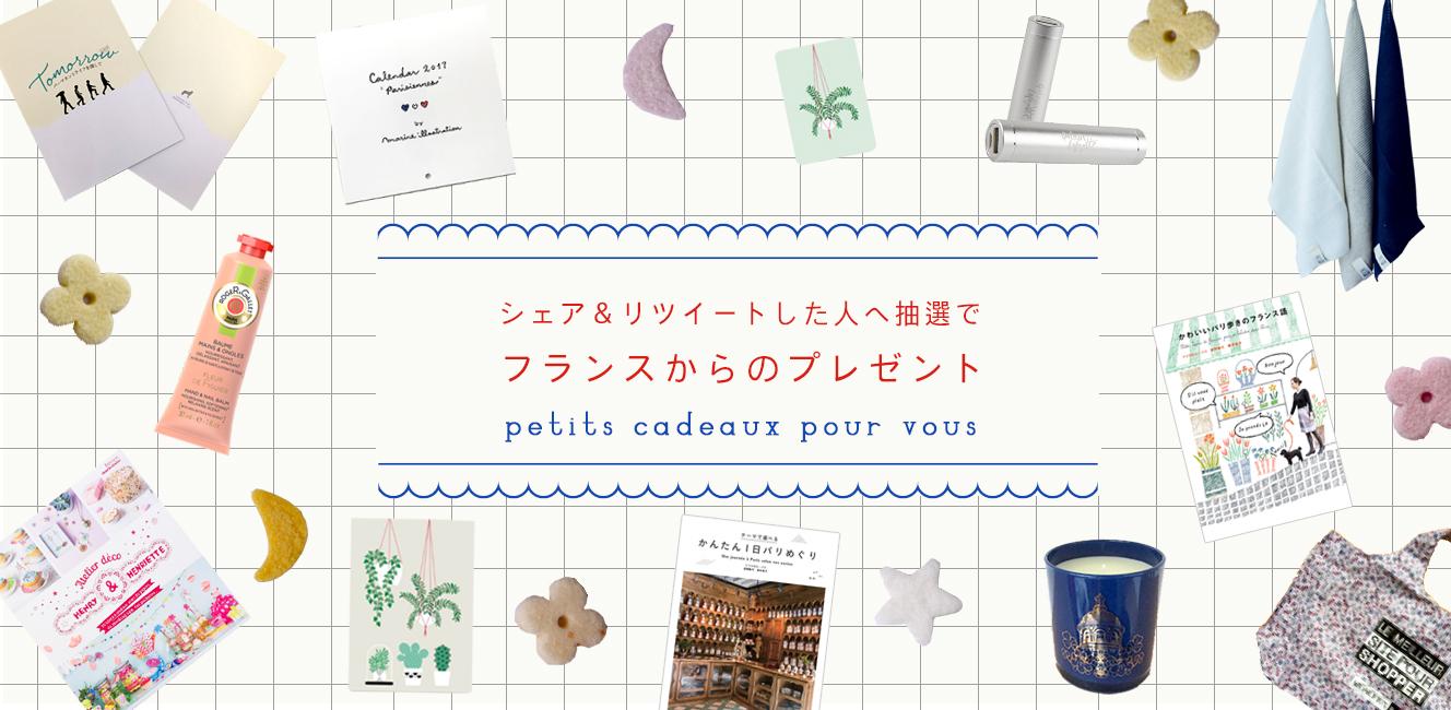 《プレゼント企画》トリコロル・パリから年末年始のプレゼント!