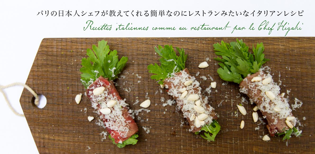 レシピ05:牛肉のカルパッチョ|簡単なのにレストランみたいなイタリアンレシピ