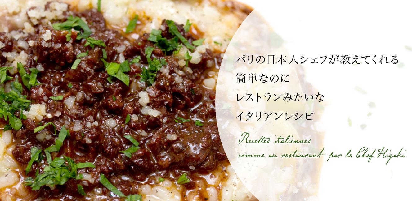 レシピ06:栗とパルメザンチーズのリゾット、牛肉の赤ワインソース 簡単なのにレストランみたいなイタリアンレシピ