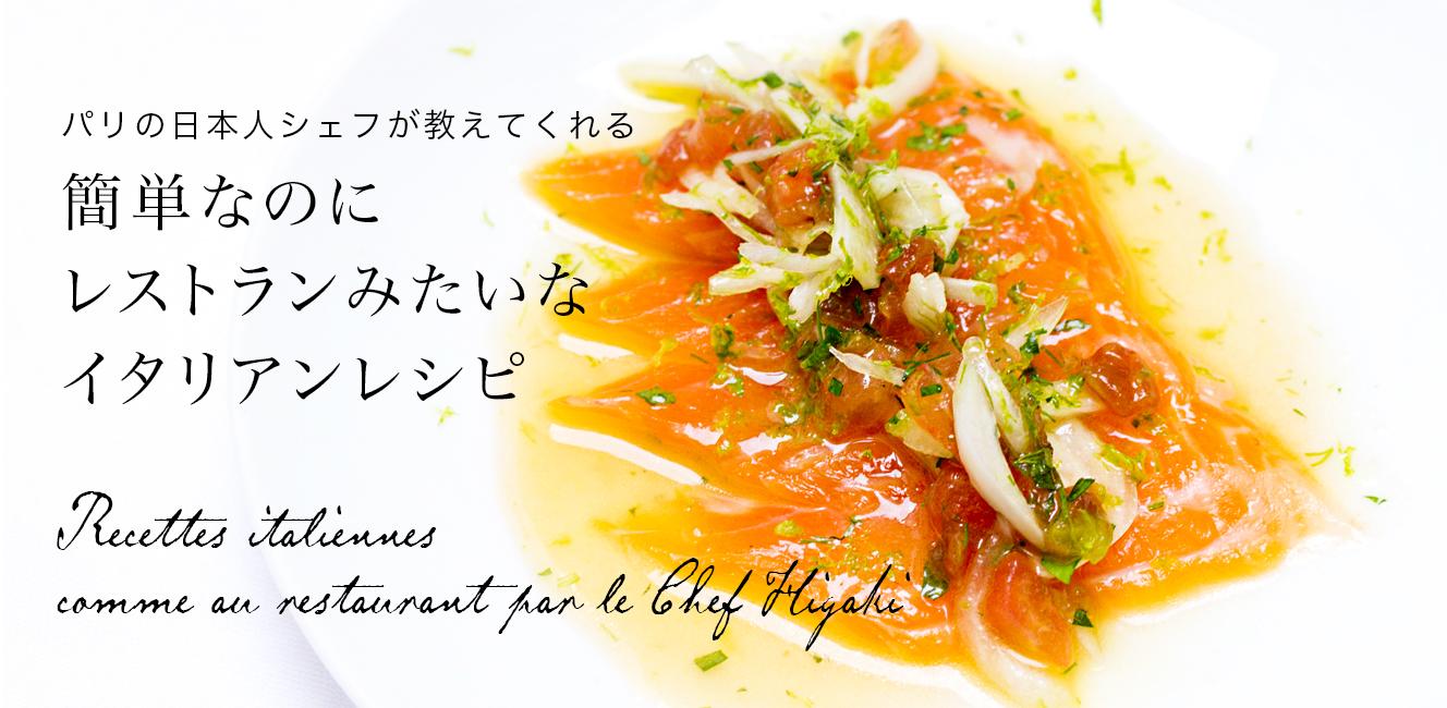 レシピ07:魚の簡単セビーチェ風|簡単なのにレストランみたいなイタリアンレシピ