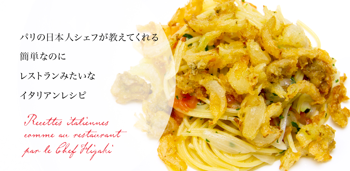 レシピ08:スパゲッティ・ボンゴレ檜垣風|簡単なのにレストランみたいなイタリアンレシピ