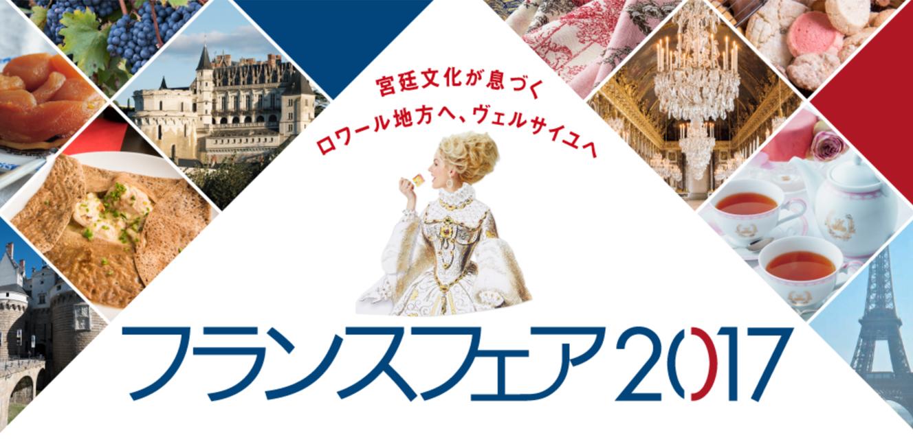 阪急うめだ本店で3/8(水)からフランスフェア2017がスタート!