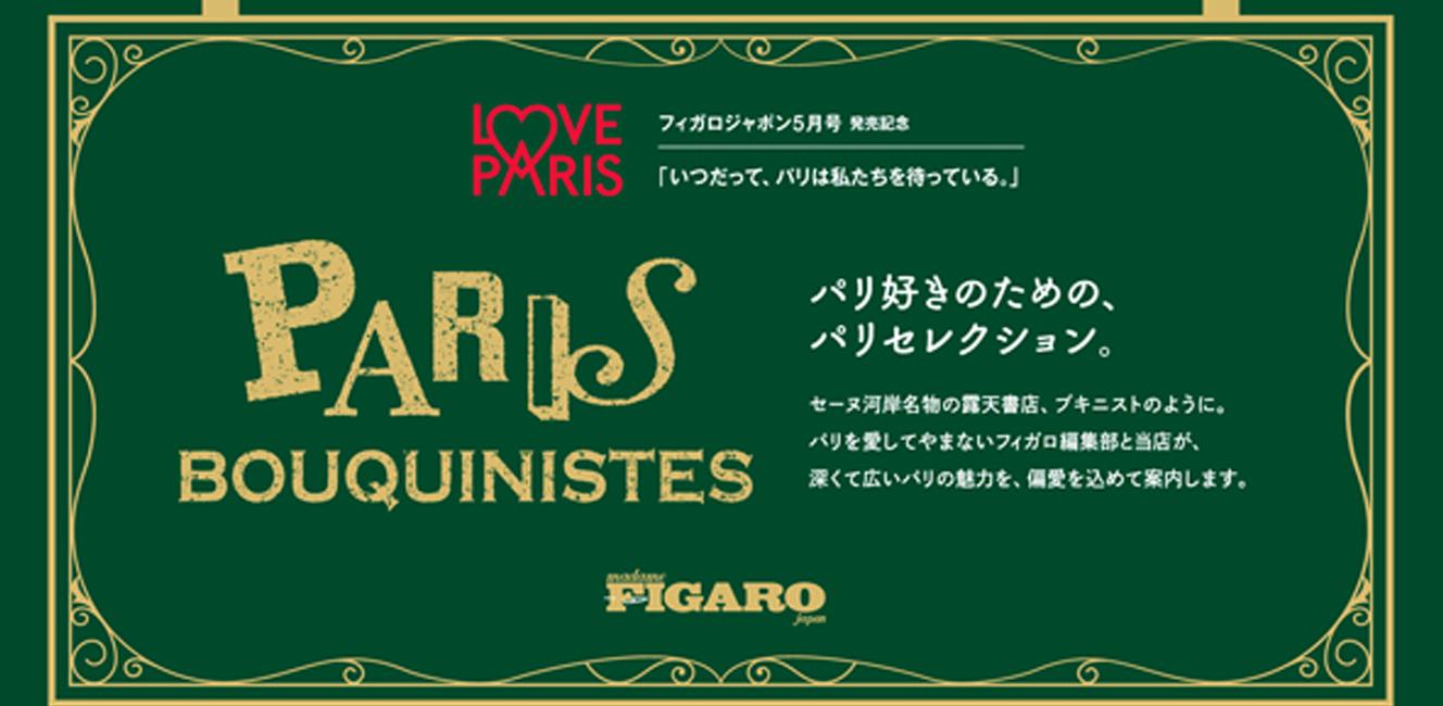 TSUTAYAにてパリ好きさんのための「パリブキニスト」開催。
