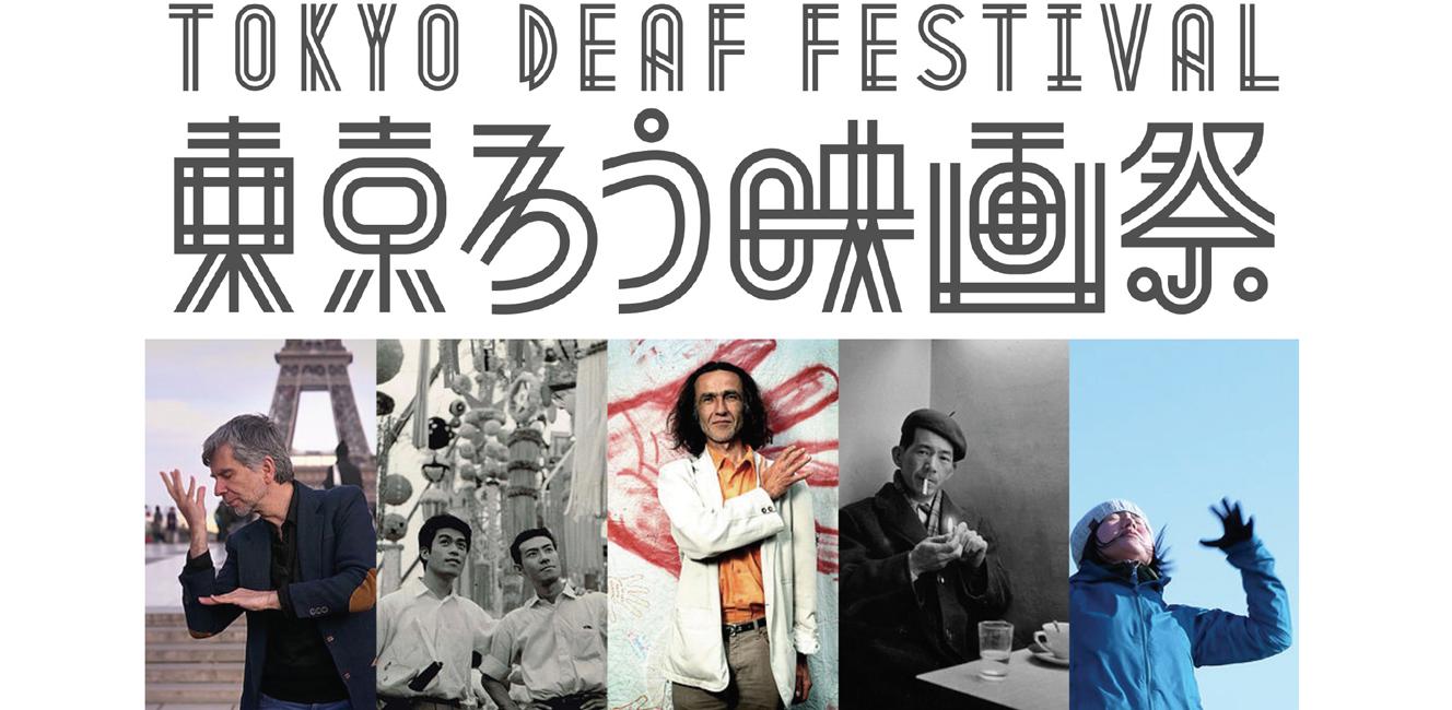 〈イベント〉東京ろう映画祭