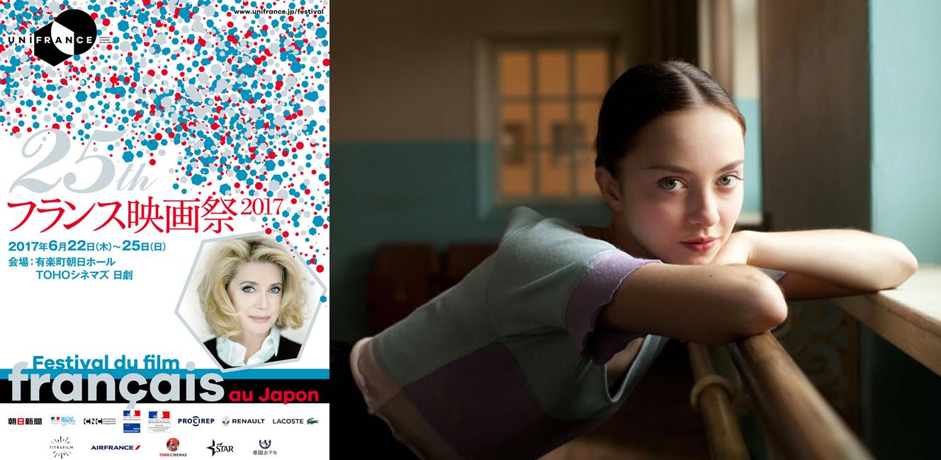 フランス映画祭2017