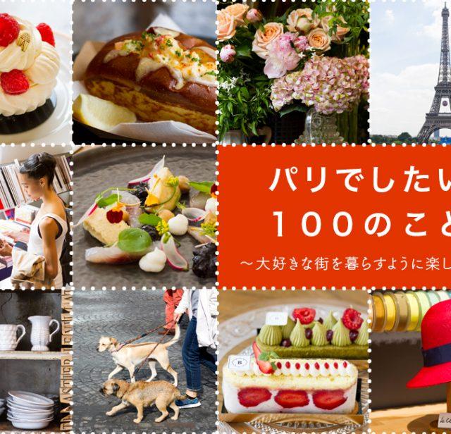 『パリでしたい100のこと 〜大好きな街を暮らすように楽しむ旅〜』