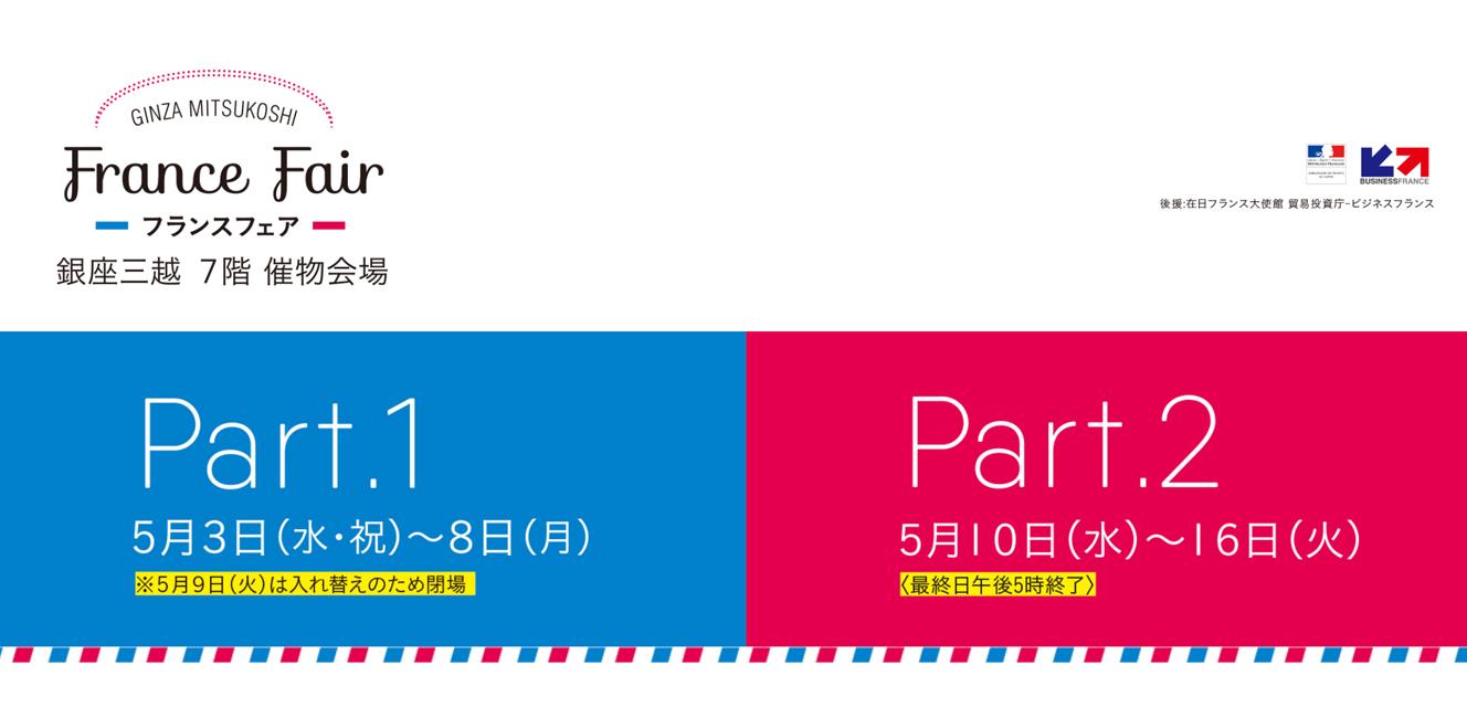 銀座三越でフランスフェア2017