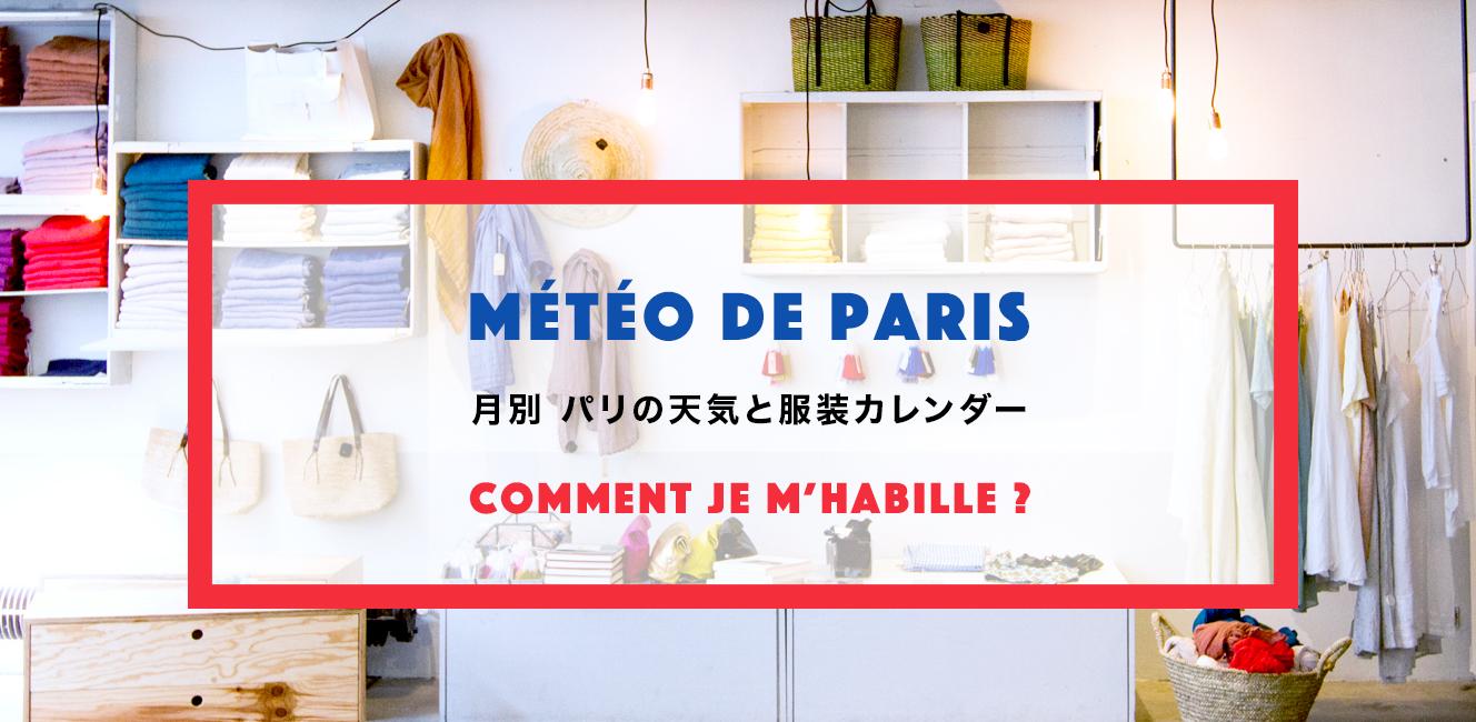 月別 パリの天気と服装カレンダー