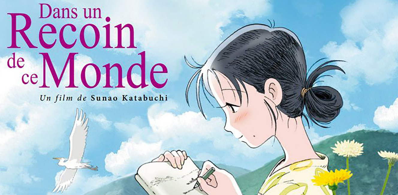 『この世界の片隅に』がフランスで9月公開