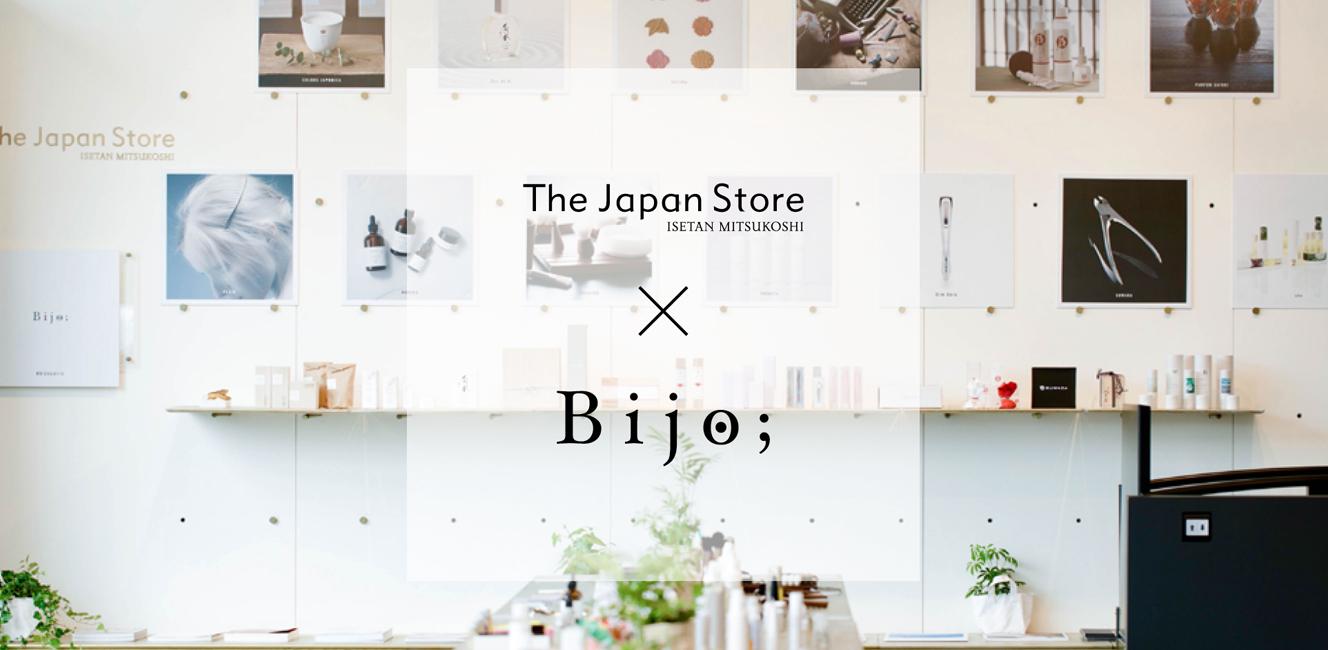 日本のビューティープロダクトをパリに紹介する「Bijo;ポップアップストア」