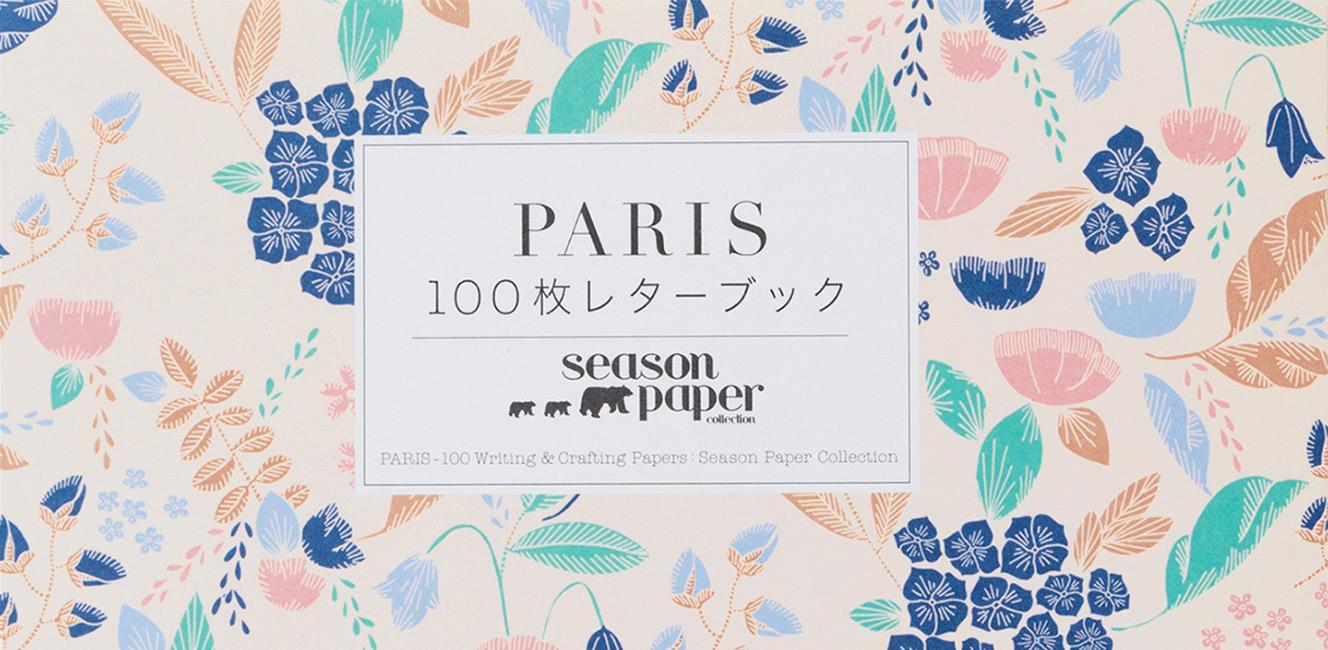 『PARIS 100枚レターブック Season Paper Collection』
