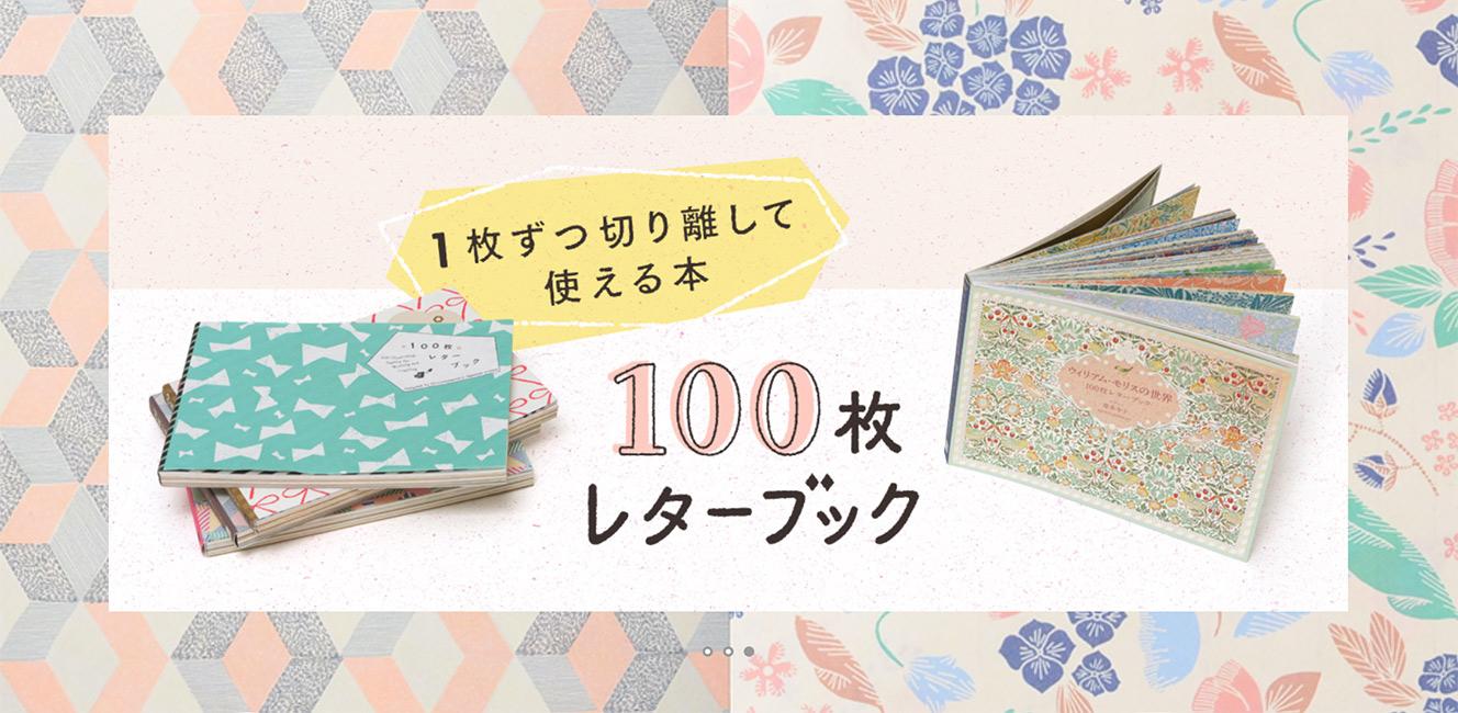 『100枚レターブック』シリーズの特設サイトがOPEN!