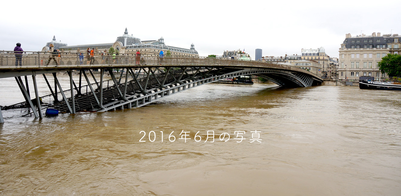セーヌ川が増水中💧