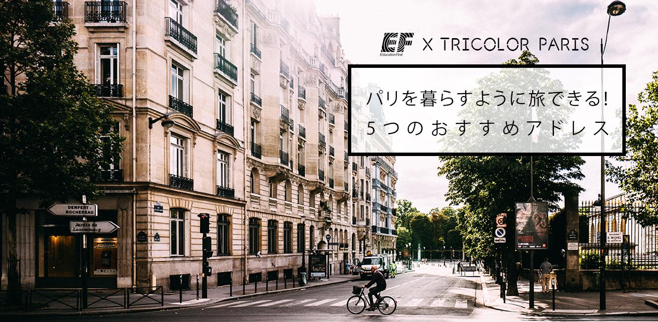 パリを暮らすように旅できる!5つのおすすめアドレス