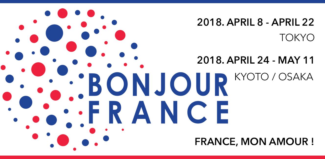 ボンジュール フランス 2018:4月8日〜5月11日開催