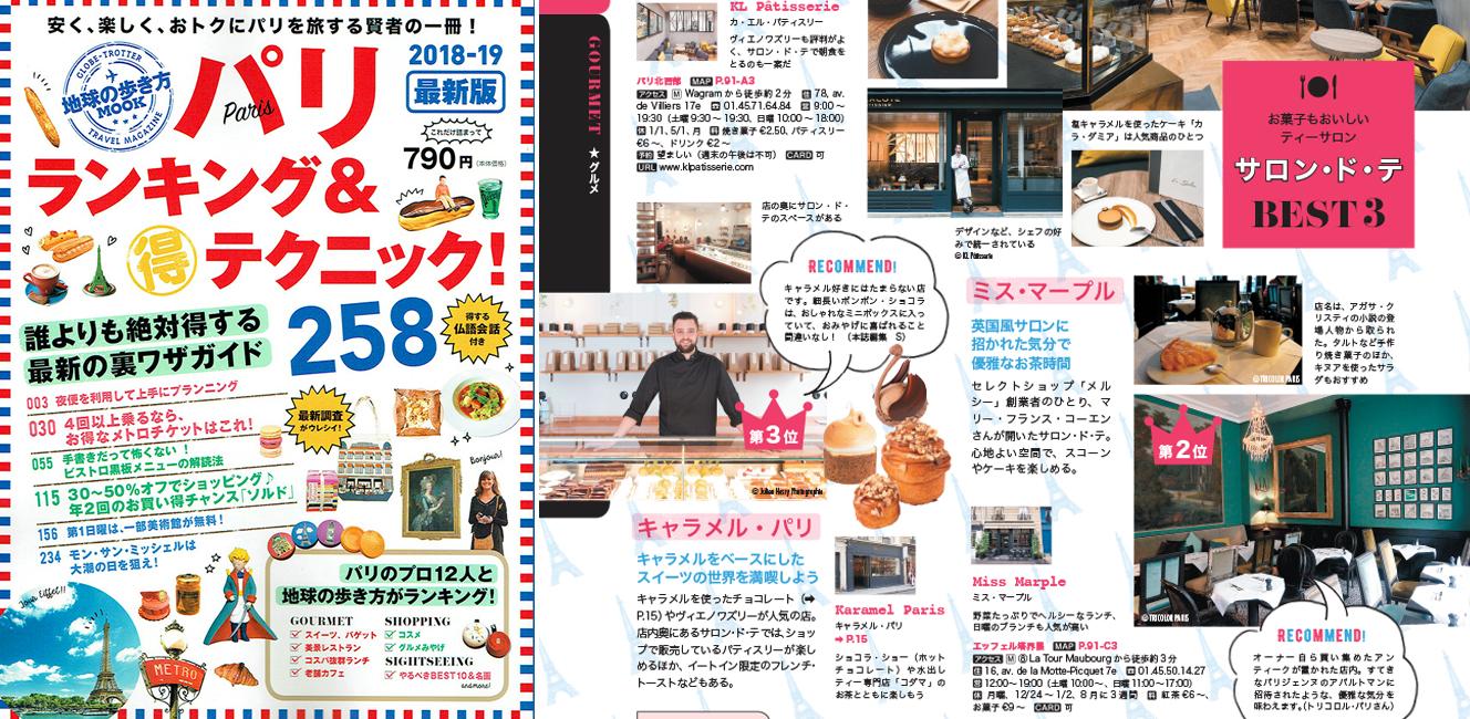 地球の歩き方MOOK「パリ ランキング&マル得テクニック!」 2018~19年版が発売!