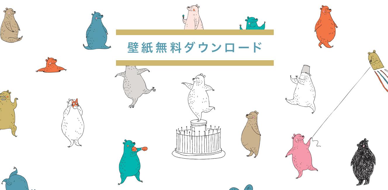 ドミニクさんのクマのイラスト壁紙無料ダウンロード!