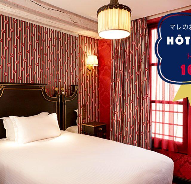 《10%割引&マカロン》パリ・マレ地区の4つ星ホテル Hôtel de JOBO