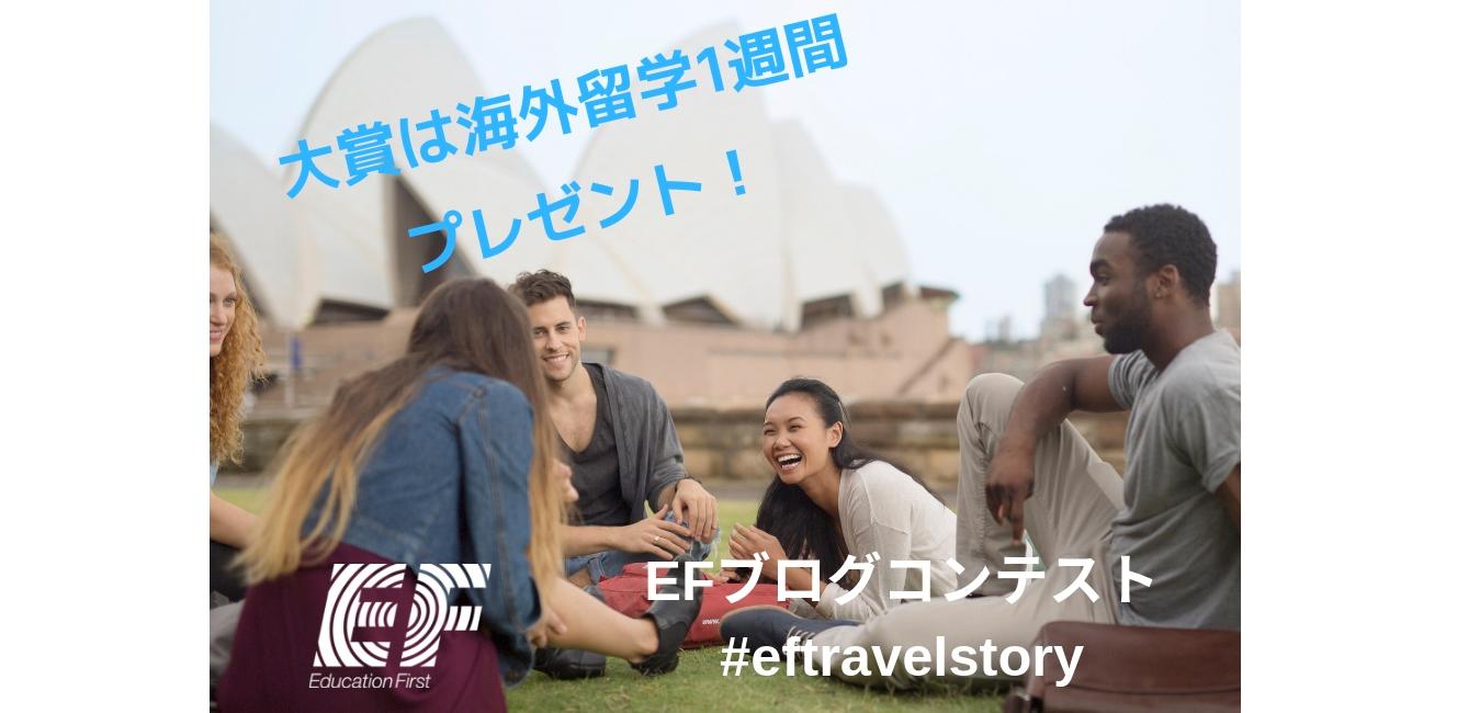大賞は海外留学!語学学校EFのブログコンテスト