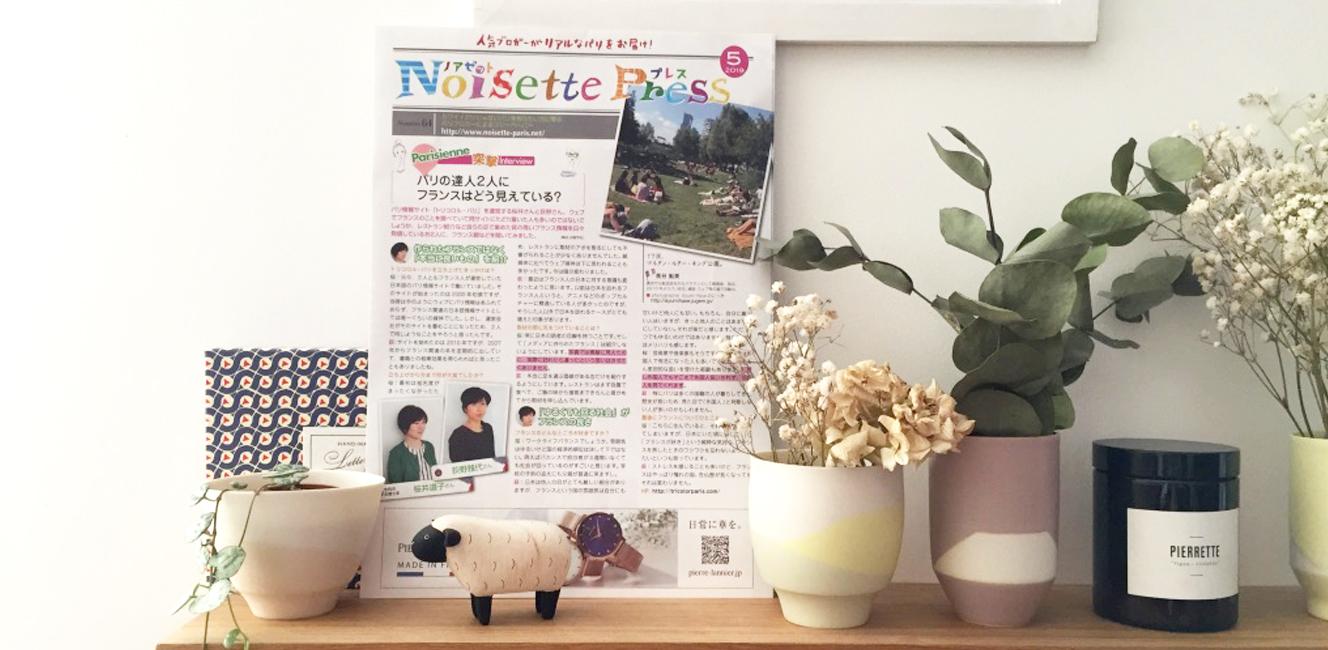 ノアゼットプレス5月号にインタビュー記事を掲載していただいています!