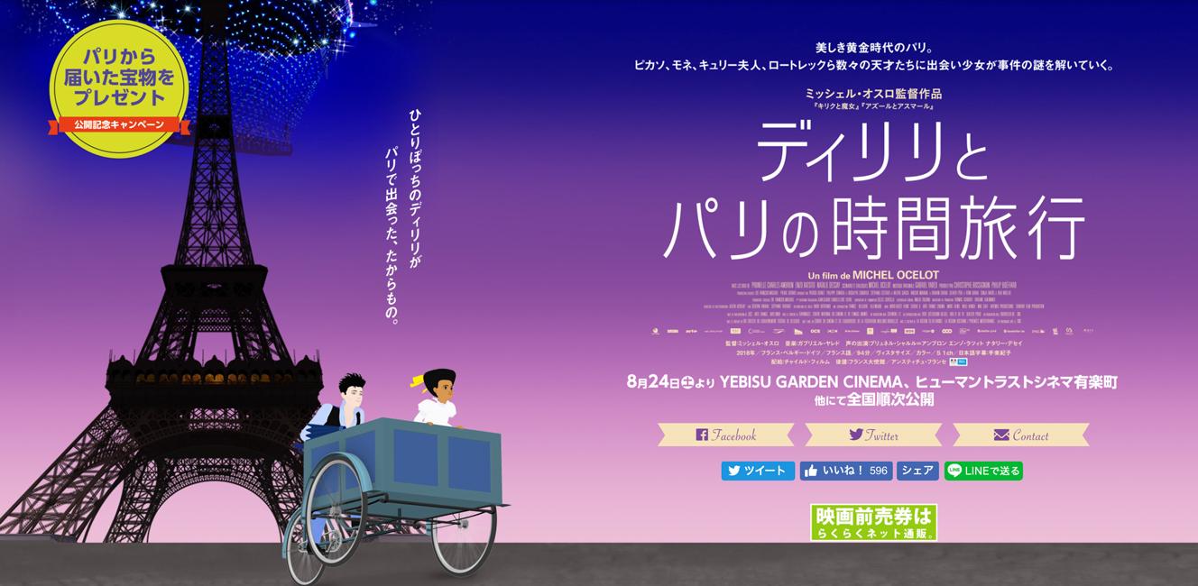 ツイッタープレゼント企画!映画「ディリリとパリの時間旅行」